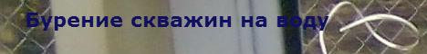 бурение скважин на воду Малогабаритной техникой МГБУ